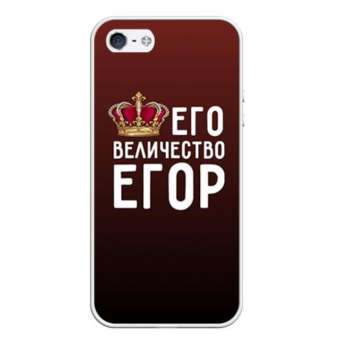 Чехол силиконовый для Телефон Apple iPhone 5/5S Егор с короной от Всемайки