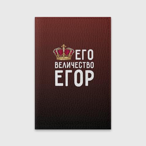 Обложка для паспорта матовая кожа  Фото 01, Егор с короной