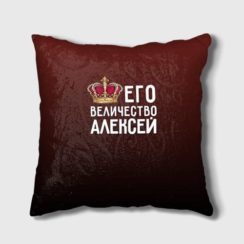 Алексей и корона