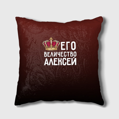 Подушка 3D Алексей и корона Фото 01
