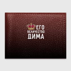 Дима и корона