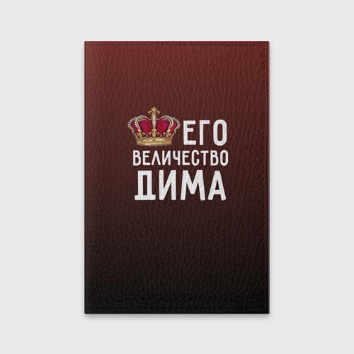 Обложка для паспорта матовая кожа Дима и корона