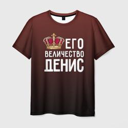 Денис и корона - интернет магазин Futbolkaa.ru