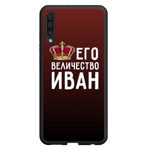 Чехол для Samsung A50 Иван и корона Фото 01