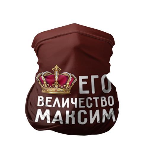 Максим и корона
