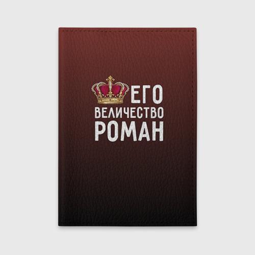 Роман и корона