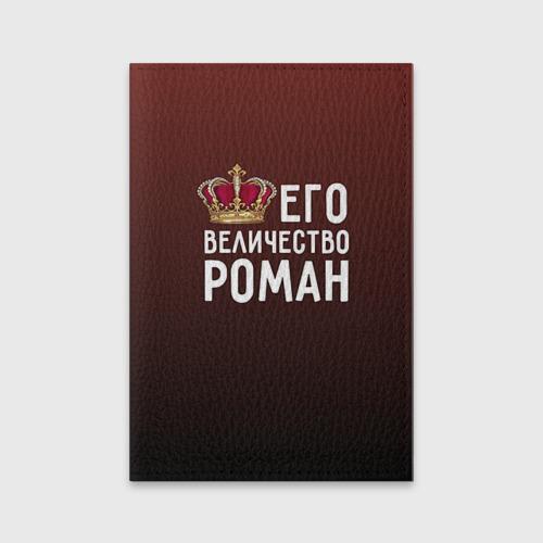 Обложка для паспорта матовая кожа  Фото 01, Роман и корона