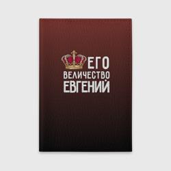 Евгений и корона