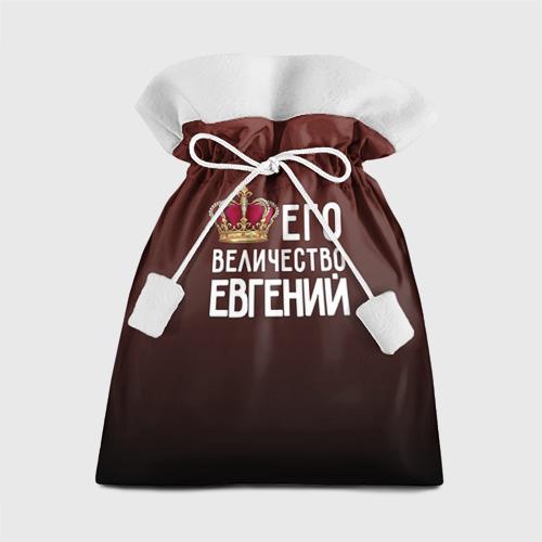 Подарочный 3D мешок Евгений и корона