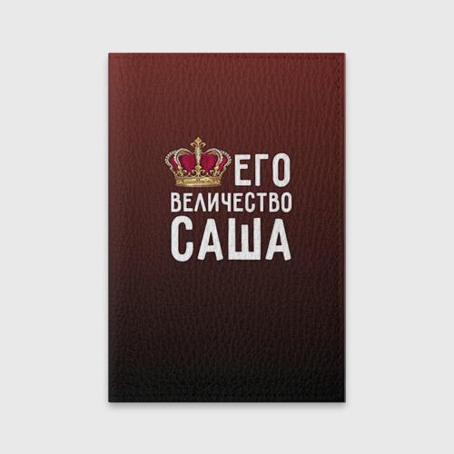 Обложка для паспорта матовая кожа  Фото 01, Саша и корона
