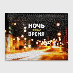 Ночь - наше время