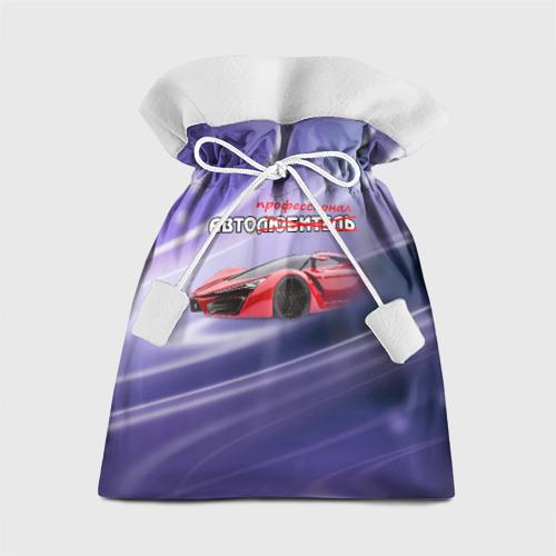 Подарочный 3D мешок  Фото 01, Автолюбитель-профессионал