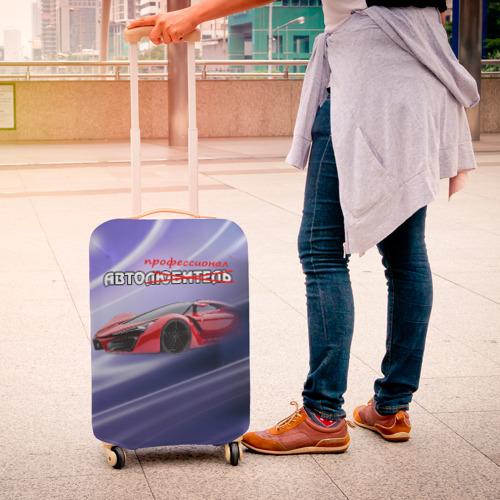 Чехол для чемодана 3D  Фото 04, Автолюбитель-профессионал