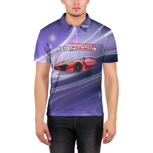 Мужская рубашка поло 3D  Фото 03, Автолюбитель-профессионал