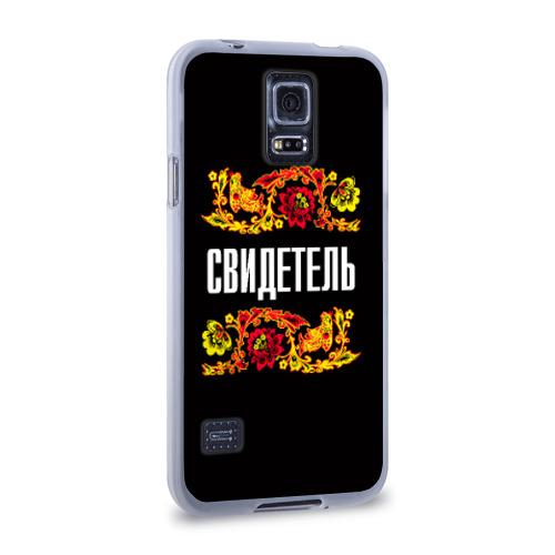 Чехол для Samsung Galaxy S5 силиконовый  Фото 02, Свидетель
