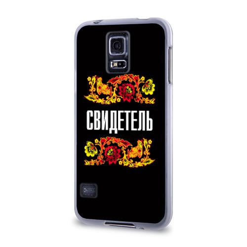 Чехол для Samsung Galaxy S5 силиконовый  Фото 03, Свидетель