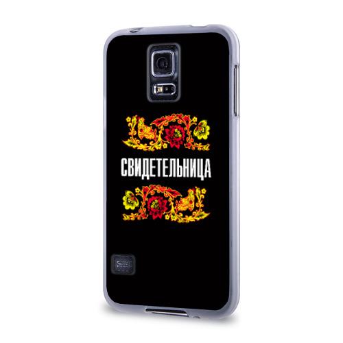 Чехол для Samsung Galaxy S5 силиконовый  Фото 03, Свидетельница