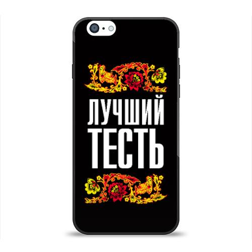 Чехол для Apple iPhone 6 силиконовый глянцевый Лучший тесть от Всемайки
