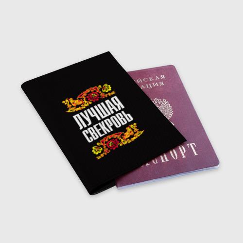 Обложка для паспорта матовая кожа  Фото 03, Лучшая свекровь