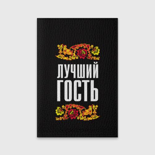 Обложка для паспорта матовая кожа  Фото 01, Лучший гость
