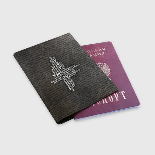 Обложка для паспорта матовая кожа Облако тегов 2 Фото 01