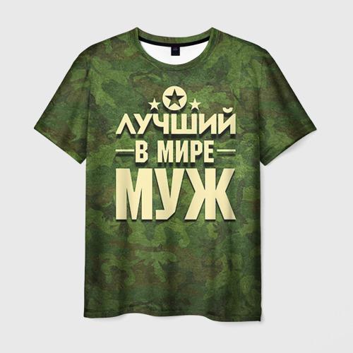 """Мужская футболка 3D с полной запечаткой """"Лучший в мире муж"""" - 1"""