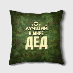 Лучший в мире дед - интернет магазин Futbolkaa.ru
