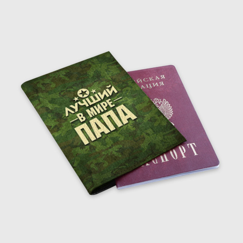 Обложка для паспорта матовая кожа  Фото 03, Лучший в мире папа