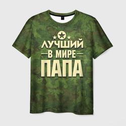 Лучший в мире папа - интернет магазин Futbolkaa.ru