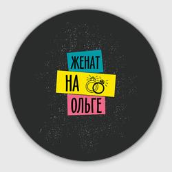 Жена Ольга