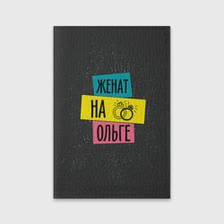 Женя Ольга