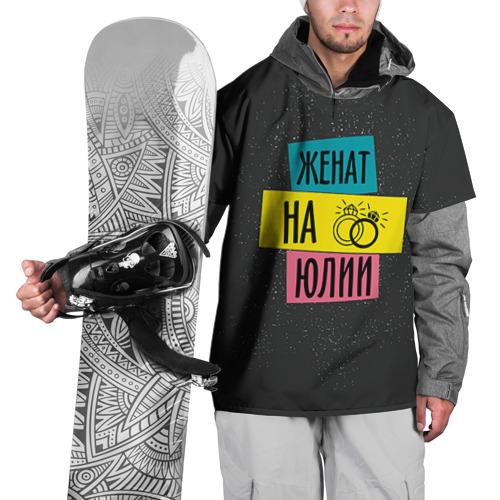 Накидка на куртку 3D  Фото 01, Женя Юля