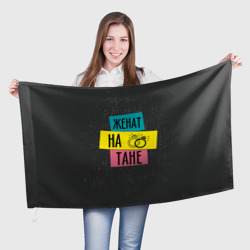 Женя Таня