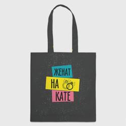 Жена Катя