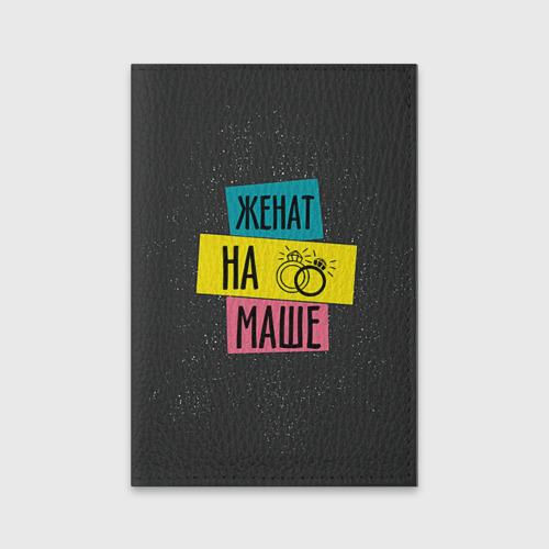 Жена Маша