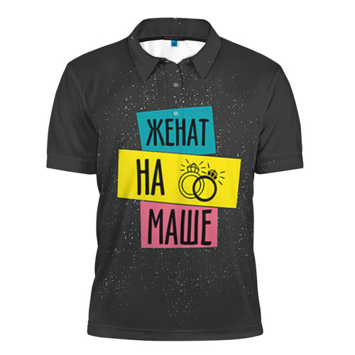 Мужская рубашка поло 3D  Фото 01, Жена Маша