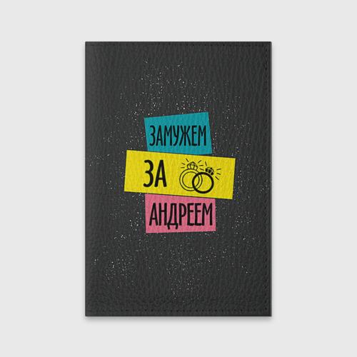 Муж Андрей
