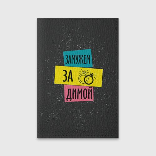 Муж Дима