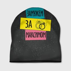 Муж Максим