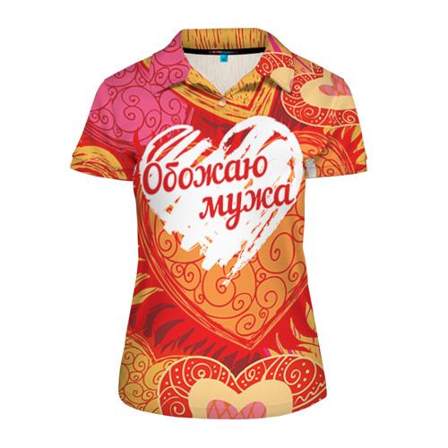 Женская рубашка поло 3D Обожаю мужа