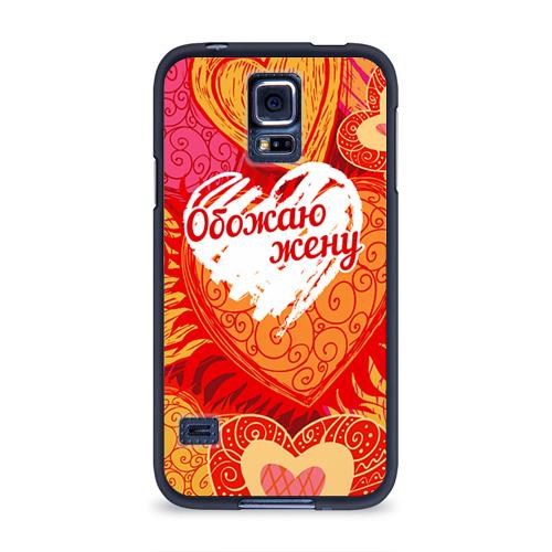 Чехол для Samsung Galaxy S5 силиконовый  Фото 01, Обожаю жену