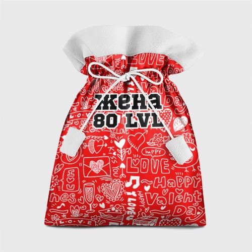 Подарочный 3D мешок Жена 80 lvl