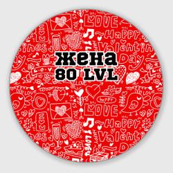 Жена 80 lvl
