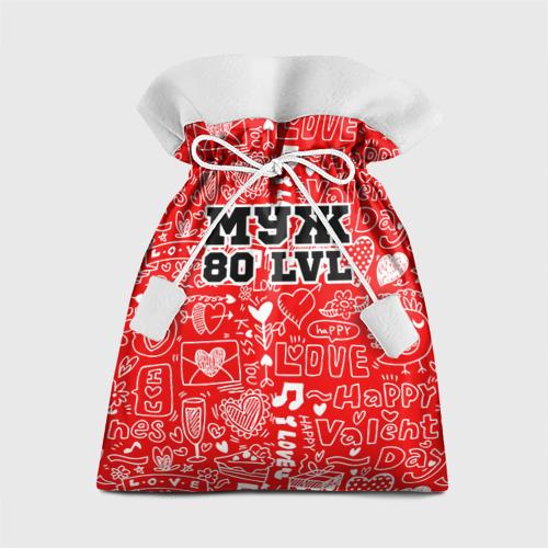 Подарочный 3D мешок Муж 80 lvl