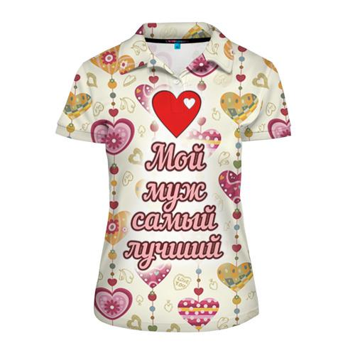 Женская рубашка поло 3D Мой муж самый лучший