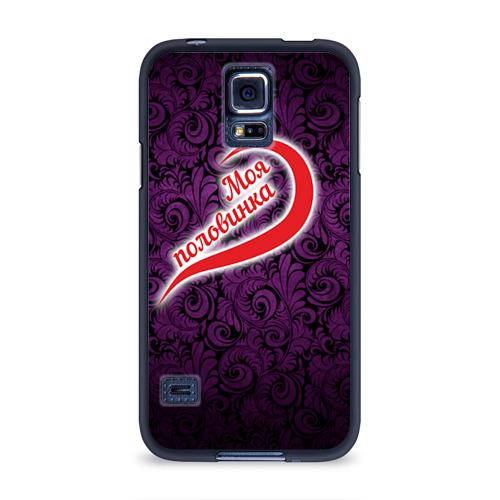 Чехол для Samsung Galaxy S5 силиконовый  Фото 01, Моя половинка 1б