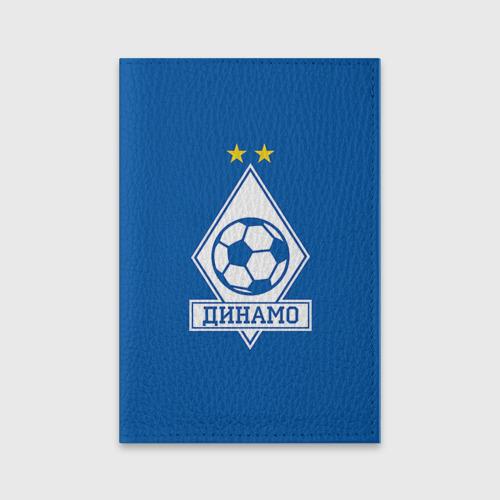 Обложка для паспорта матовая кожа  Фото 01, Динамо