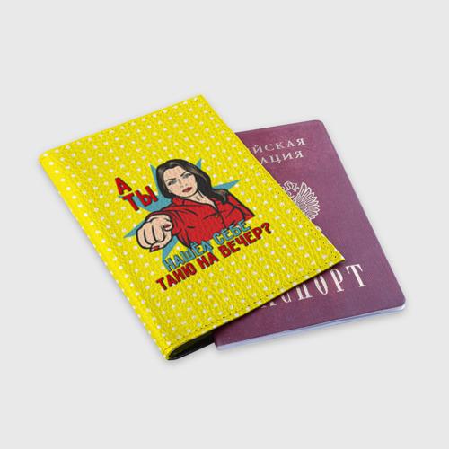 Обложка для паспорта матовая кожа  Фото 03, Нашел Таню