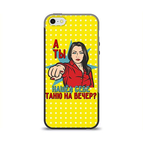 Чехол силиконовый глянцевый для Телефон Apple iPhone 5/5S Нашел Таню от Всемайки