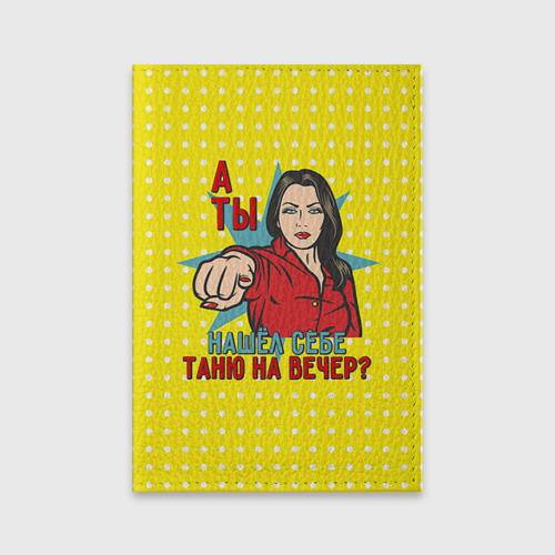 Обложка для паспорта матовая кожа  Фото 01, Нашел Таню